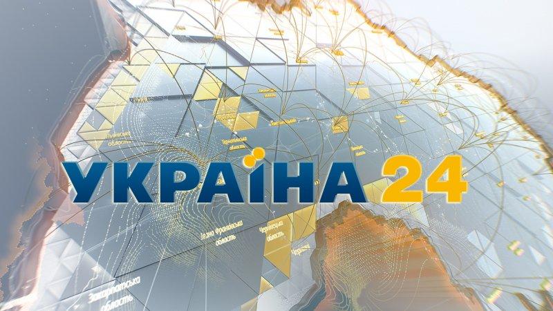 """Канал """"Украина 24"""" будет транслироваться на платформе Kartina.TV"""