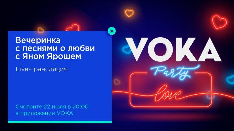 Рояль, свечи и песни о любви: VOKA приглашает на романтичную вечеринку