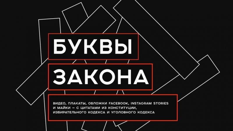 Появился сайт о законных правах белорусов во время выборов