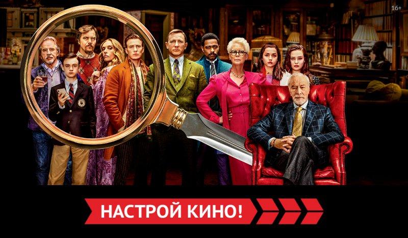 """""""Достать ножи"""" и другие новинки в сентябре на канале """"Кинопремьера"""""""