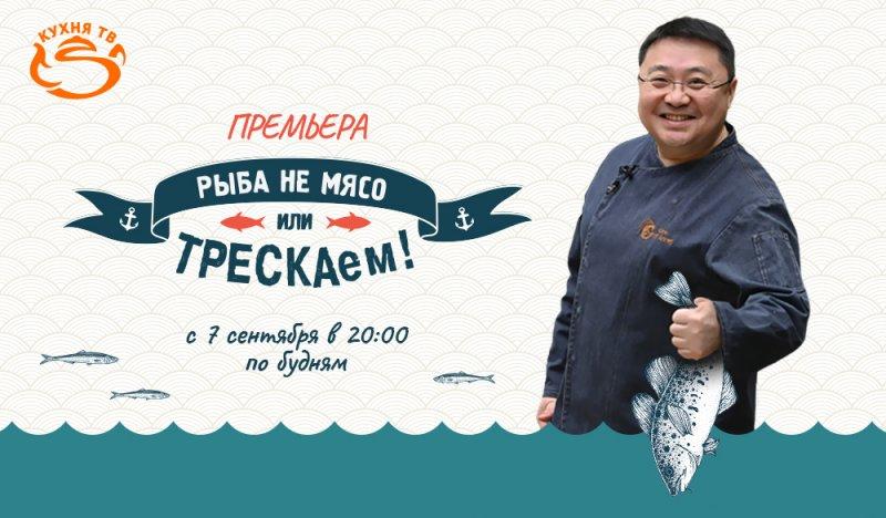 """""""ТРЕСКАем"""" — новый проект телеканала """"Кухня ТВ"""" о приготовлении рыбных блюд"""
