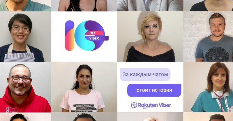 Viber выпустил документальный сериал к своему 10-летию