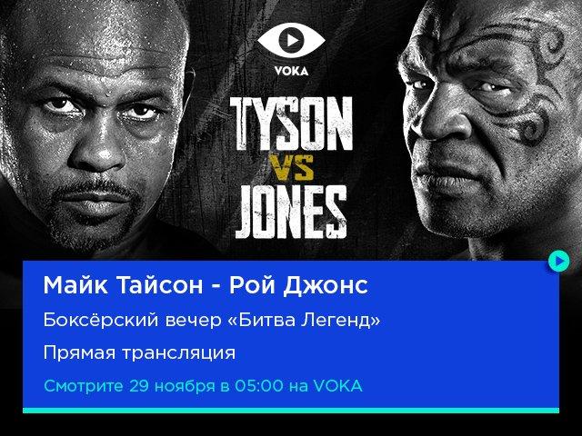 VOKA покажет в прямом эфире возвращение Майка Тайсона на ринг