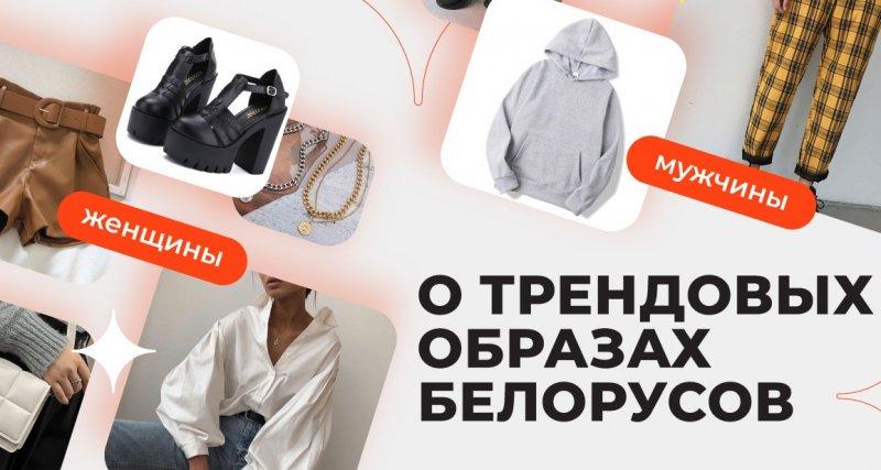 AliExpress рассказал, какие трендовые вещи заказывают жители Беларуси
