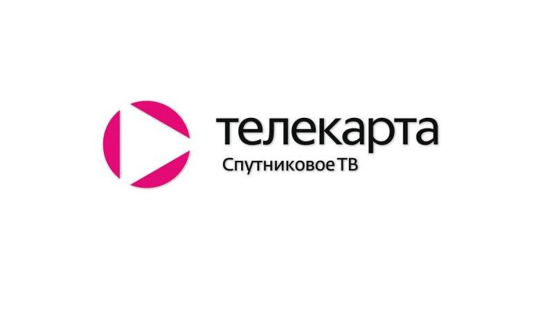 """На """"Телекарте"""" произошли изменения в вещании ряда каналов"""